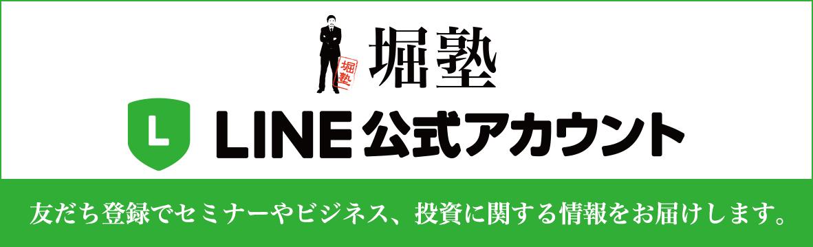 堀塾LINE公式アカウント