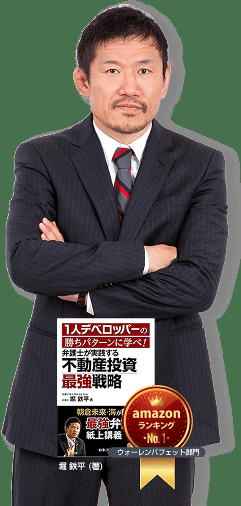弁護士・堀 鉄平