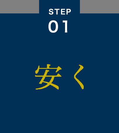 STEP01:安く買う
