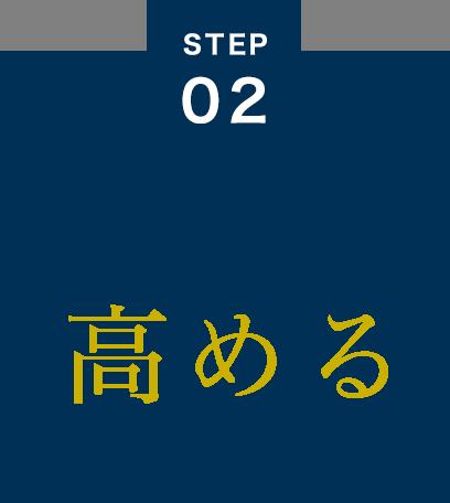 STEP02:価値を高める