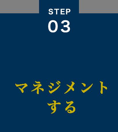 STEP03:リスクをマネジメントする